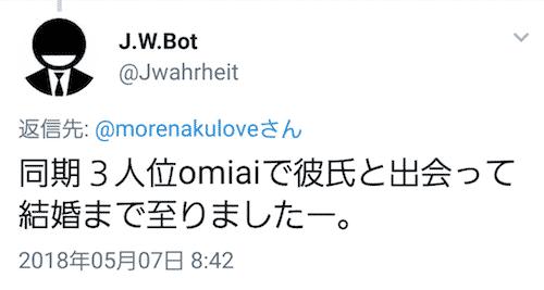 omiaiツイッター