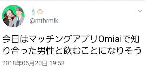 omiaiツイッター03