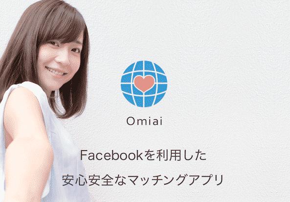 Omiaiオミアイ