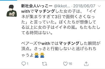 with ツイッター3
