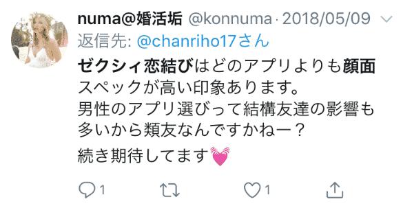 ゼクシィ恋結び1