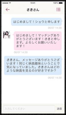 メッセージゼクシィ恋結び