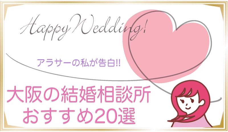 大阪の結婚相談所3
