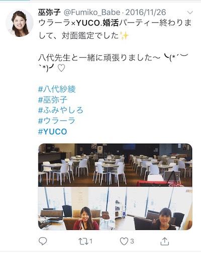 YUCOツイッター5