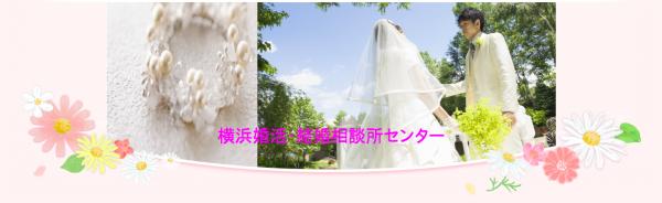横浜婚活・結婚相談所センターtop