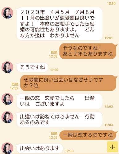 LINEトーク占い6