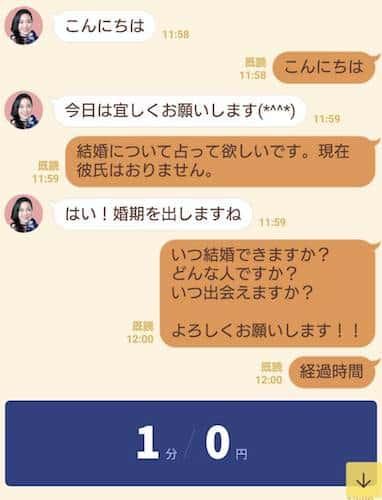 LINEトーク占い5