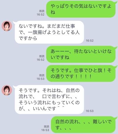 LINEトーク占い4
